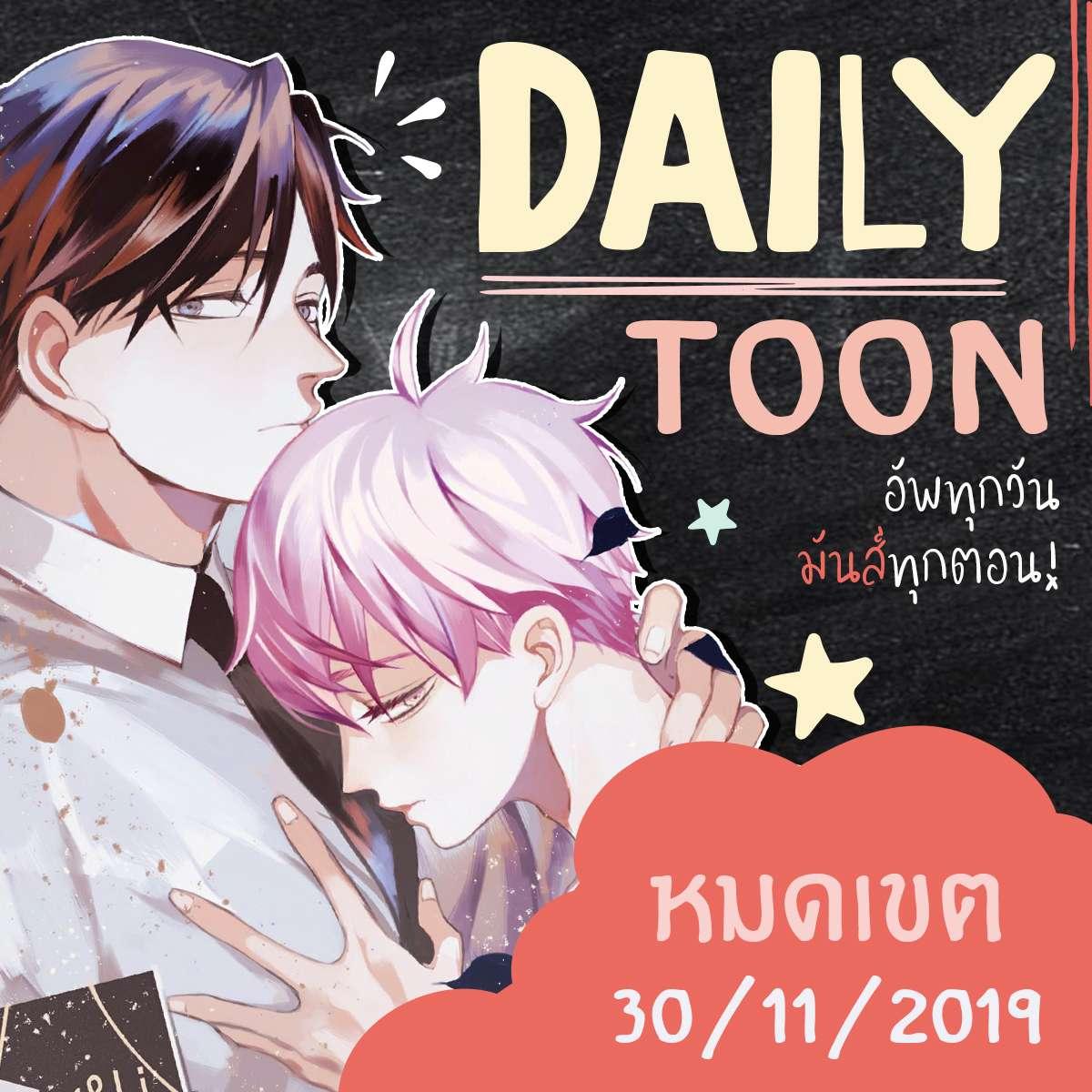 ANM-DailyToonNov2019