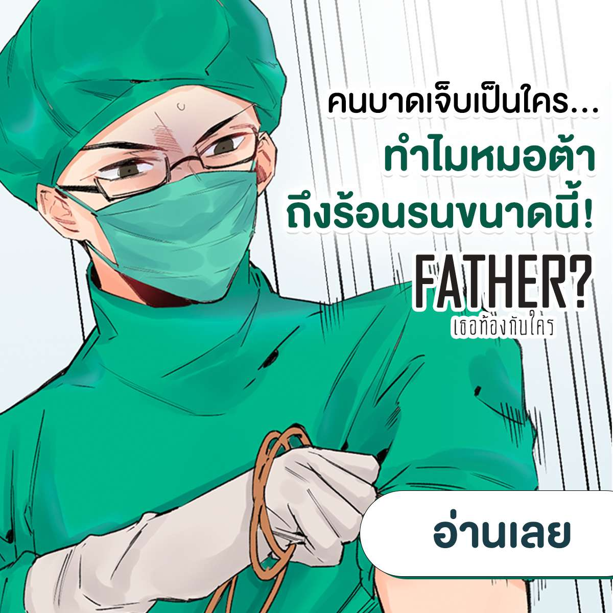ANM-FATHER16