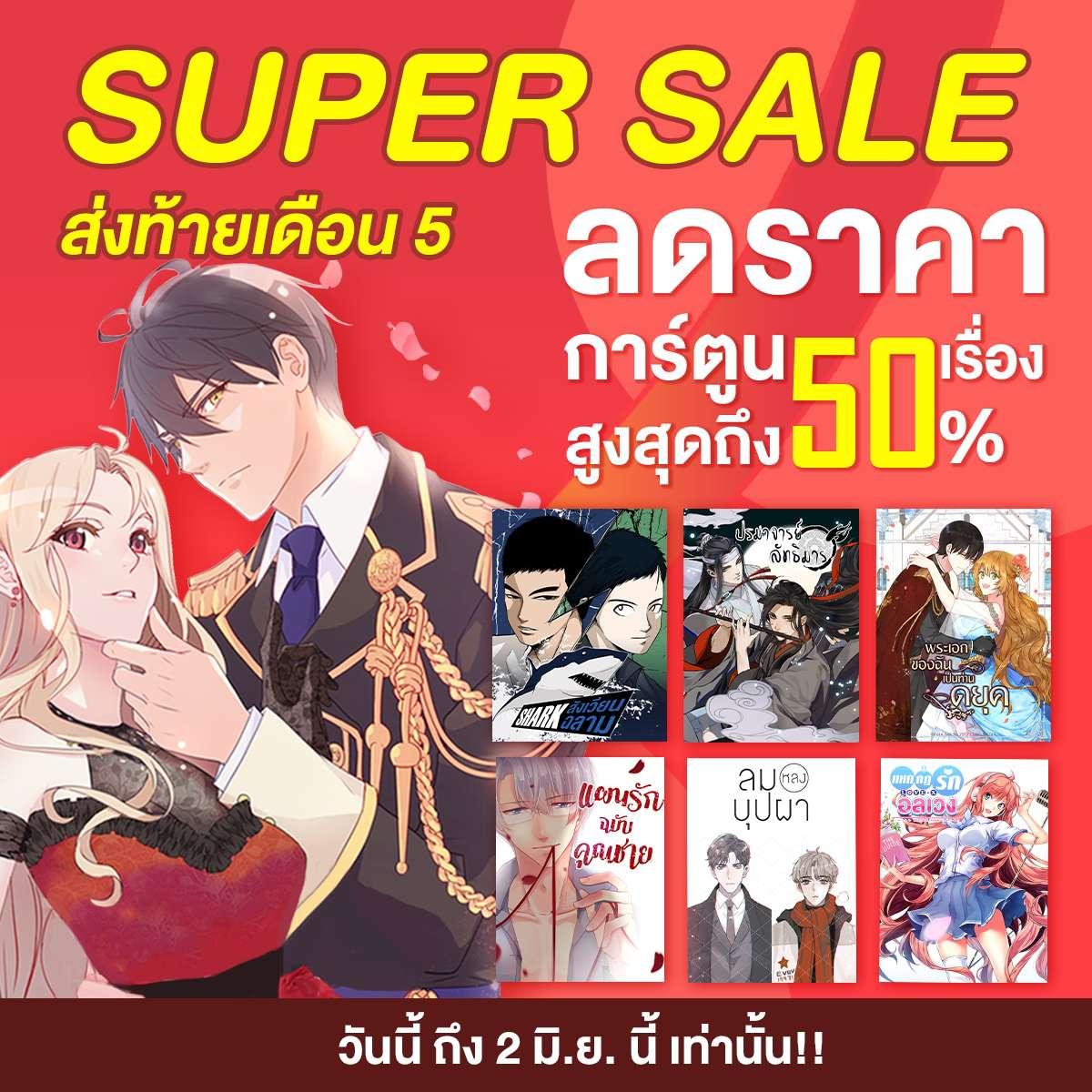 ANM_Super SALE ลดราคาสูงสุด 50%