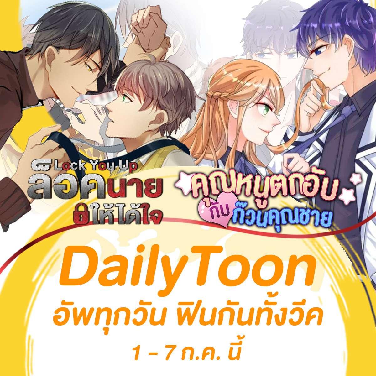 ANM_Daily Toon อัพทุกวัน มันส์ทุกตอน