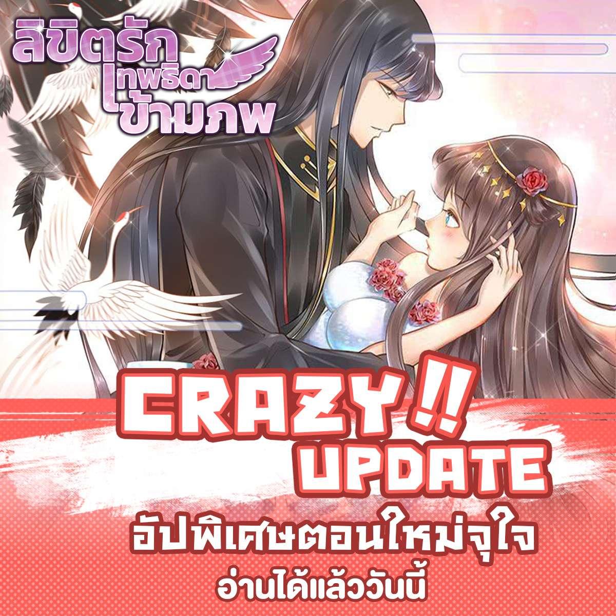 ANM_Crazy Update ลิขิตรักเทพธิดาข้ามภพ