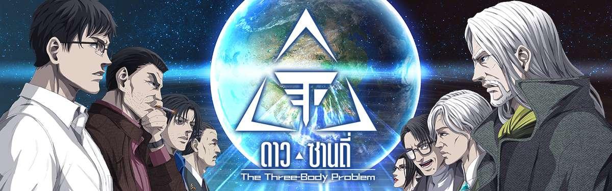 The Three-body Problem ดาวซานถี่