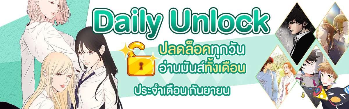 Daily Unlock