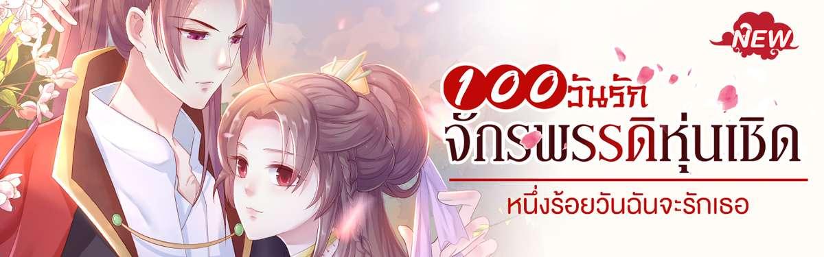 100 วันรัก จักรพรรดิหุ่นเชิด