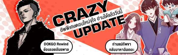 B3_Crazy Update