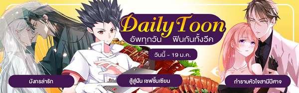 B2_Daily Toon