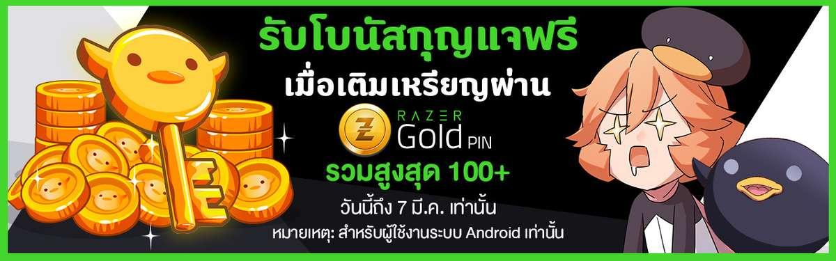 เติมเหรียญรับโบนัสกุญแจฟรี by RAZER Gold