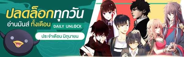 B3_Daily Unlock