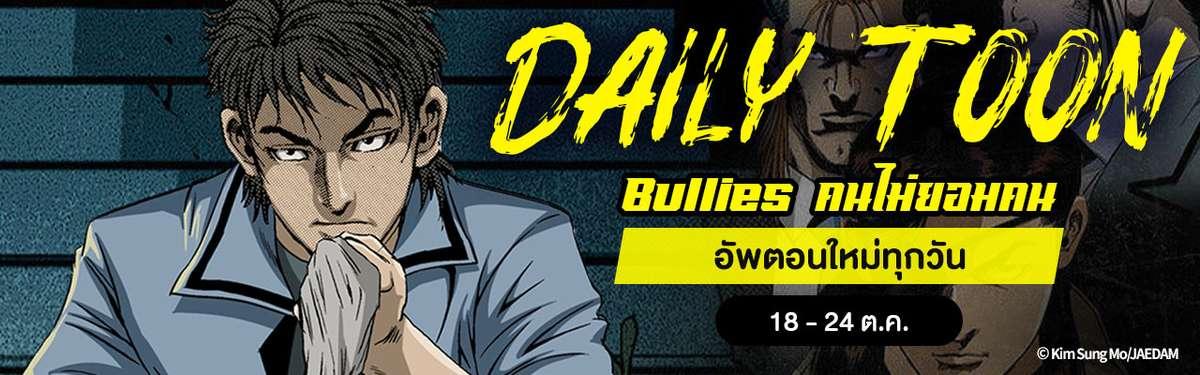 Bullies คนไม่ยอมคน